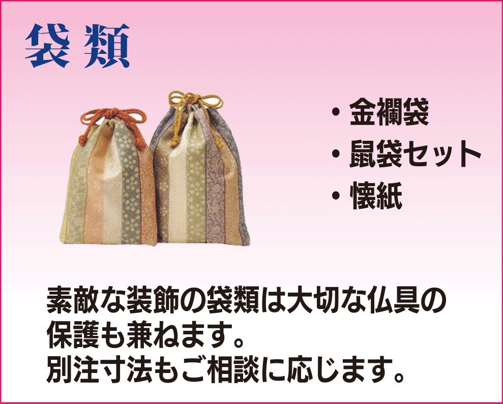 紙袋 素敵な装飾の袋類は大切な仏具の保護も兼ねます。別注寸法もご相談に応じます。
