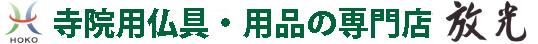 仏壇・仏具 寺院用物具 寺院用品 専門店 放光通販サイト