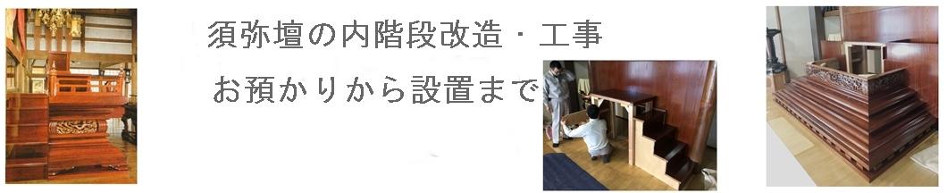 須弥壇内階段バナー
