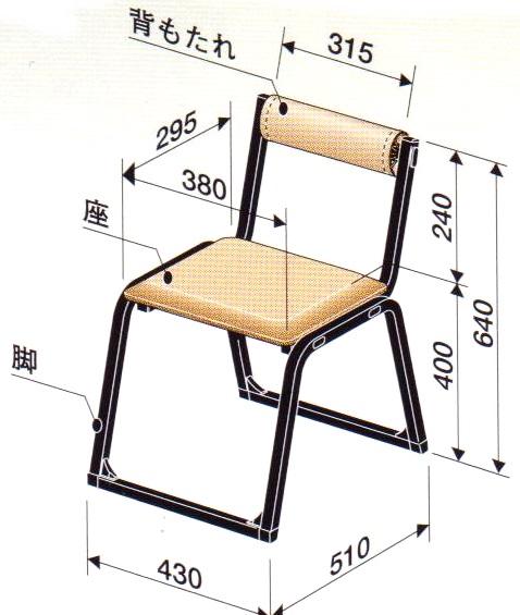 アルミ背付 椅子サイズ