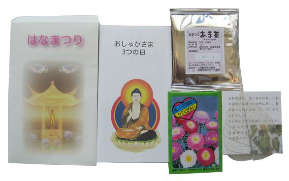 袋入花まつりセット 袋サイズ15.8×10cm内容物