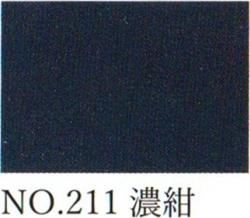 本藍染 NO.0211