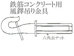風鐸吊り金具