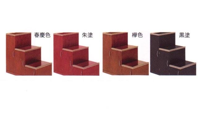 須弥壇用脇階段 色