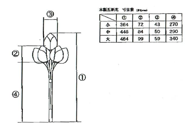 木製五瓶花