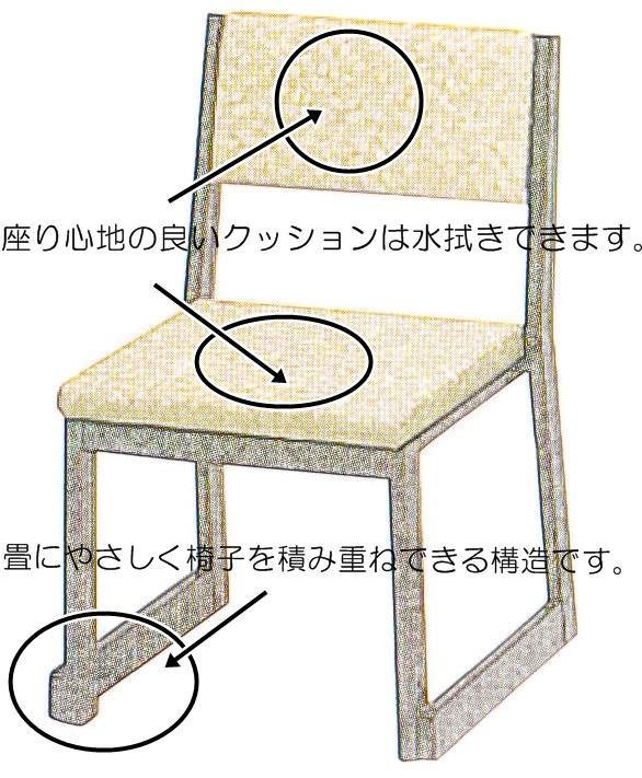 本堂用 お詣り椅子