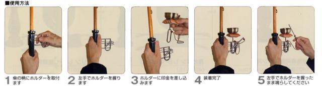 ジャンボ傘専用印金ホルダー使用方法