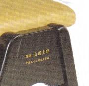 椅子 文字 YR