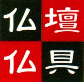ロゴ 仏壇仏具